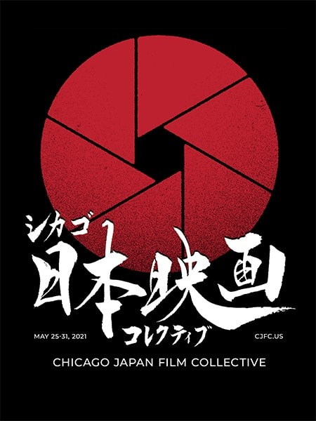 Chicago Japan Film Collective 2021 poster